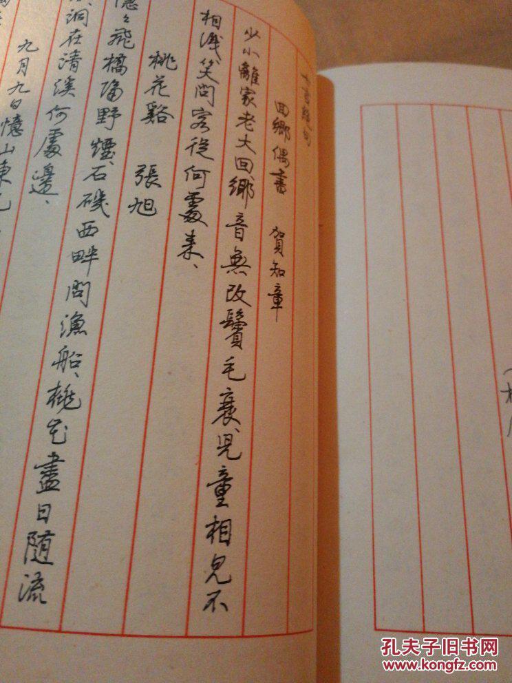 《唐诗三百首钢笔字帖》