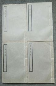 四部备要--史部:贞观政要(4册全)白纸精印