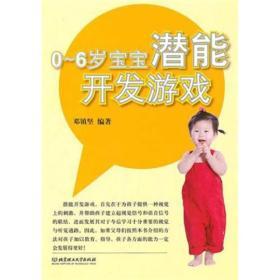 0-6岁宝宝潜能开发游戏