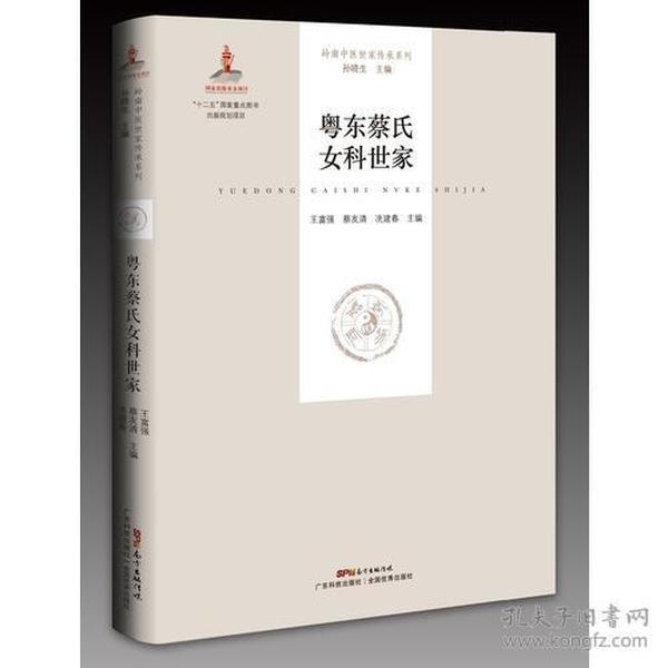 粤东蔡氏女科世家-(大娘巾妇科)