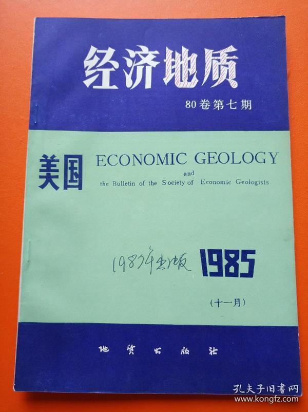 经济地质(80卷1985第七期)