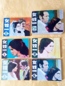 连环画:女奴    (全套5本)  电影版    带函套