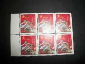 红军邮6方联