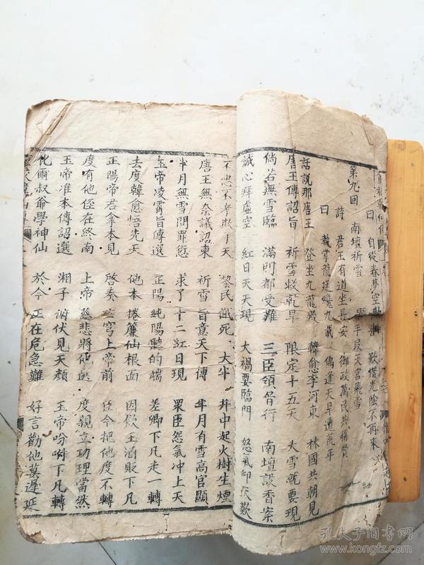 韩祖成仙宝传卷上下合订。