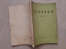 汉语音韵学导论