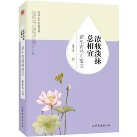 范小青经典散文:浓妆淡抹总相宜