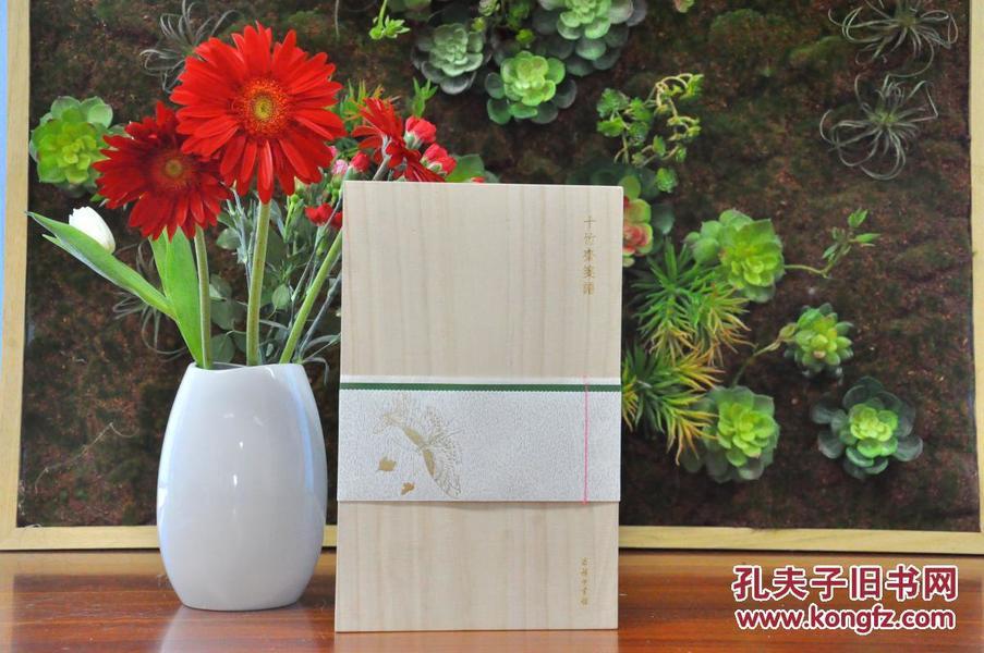 《十竹斋笺谱》由商务印书馆2017年11月出版,尺寸为175mm*295mm,定价298元,现八折优惠,售价238元包邮。