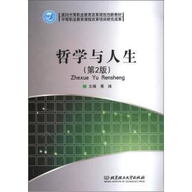 面向中等职业教育改革规划创新教材:哲学与人生(第2版)
