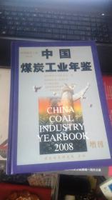 中国煤炭工业年鉴 2008 (中国煤炭工业60年)