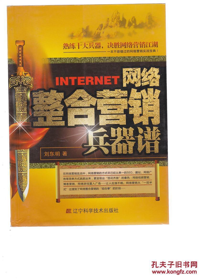 网络整合营销兵器谱