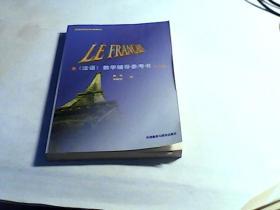 《法语》教学辅导参考书(1-2册):法语教学辅导参考书