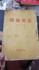 针灸秘开(1952年出版)