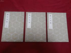 丛书集成初编 【续近思录】全三册,民国25年