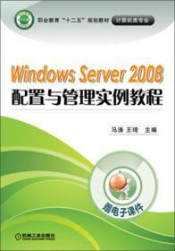 Windows Server 2008配置与管理实例教程