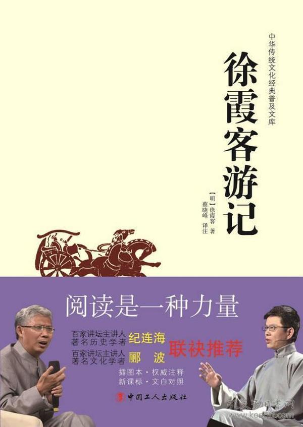 中华传统文化经典普及文库:徐霞客游记