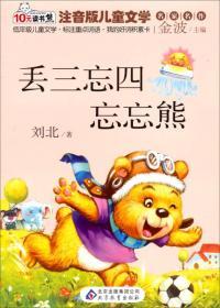 读书熊·儿童文学名家名作:丢三忘四忘忘熊(注音版)
