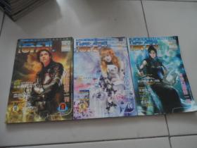 今古传奇奇幻版(2006年6月A、6月B、9月A)3本和售