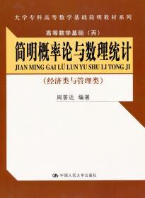 简明概率论与数理统计(经济类与管理类)(大学专科高等数学基础