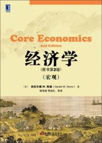 经济学-(原书第2版)-(宏观)