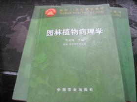 园林植物病理学