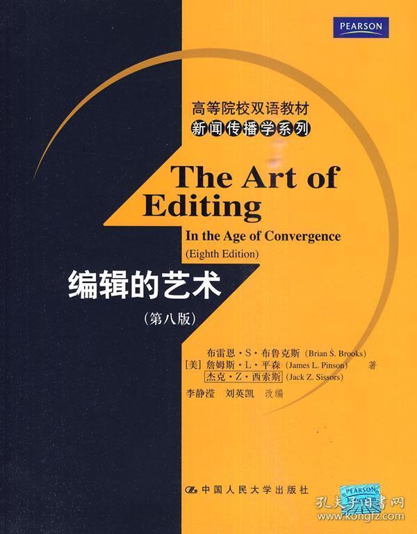 编辑的艺术(第八版)(高等院校双语教材新闻传播学系列)
