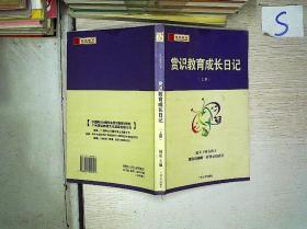 赏识教育成长日记. 上**