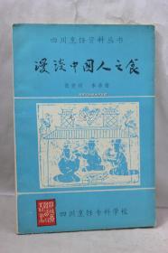 四川烹饪资料丛书 漫谈中国人之食