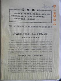 身居山区干革命.全心全意为人民-山西省忻县傅家庄公社革命委员会讲话(1970年)