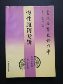 当代名医临证精华: 慢性腹泻专辑.