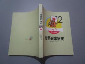 漫画日本历史