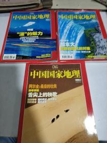 中国国家地理:2005.1.2.12(3本合售)