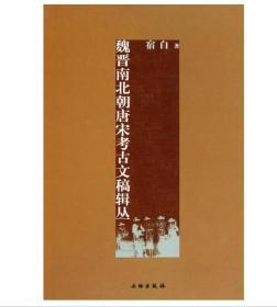 《魏晋南北朝唐宋考古文稿辑丛1-2》(文物出版社)