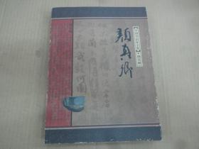 中国书法家全集●颜真卿