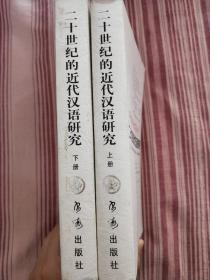 二十世纪的近代汉语研究