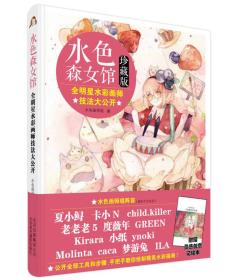 水色森女馆:全明星水彩画师技法大公开:珍藏版