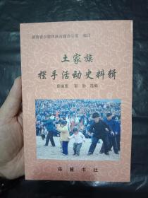 土家族摆手活动史料辑【只印800册】1版1印---书95品如图
