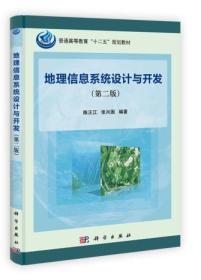 地理信息系统设计与开发(第2版)