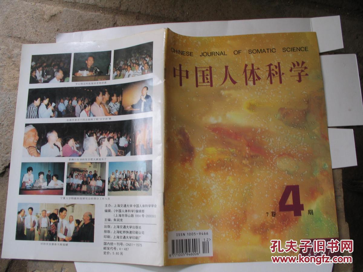 中国人体97_中国人体科学 1997年 7卷4期 总29期