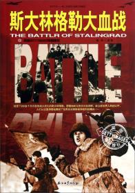 和平万岁·第二次世界大战图文典藏本:斯大林格勒大血战