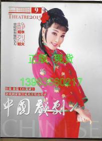 中国戏剧 2015.9
