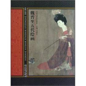 中国名画名家赏析:魏晋至五代绘画(修订版)
