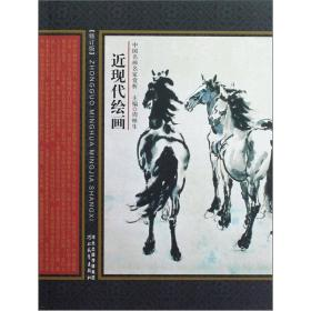 中国名画名家赏析:近现代绘画(修订版)