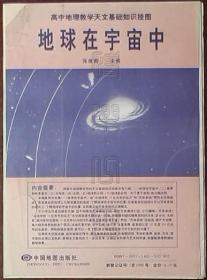 挂图-高中地理教学天文基础知识挂图·地球在宇宙中