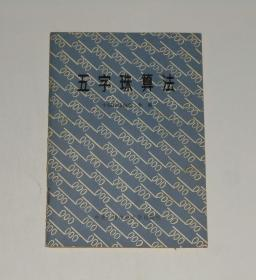 五字珠算法  1984年1版1印