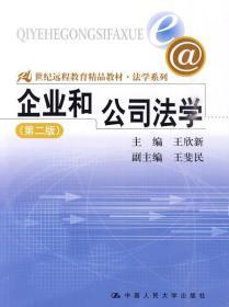企业和公司法学(第2版)
