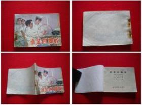 《谁是四脚蛇》,山东1985.1一版一印46万册8品,6824号,连环画