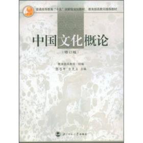 hn-中国文化概论(修订版)-9787303033768
