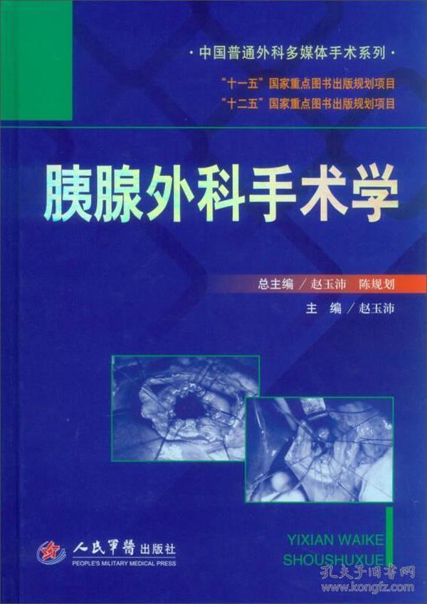 胰腺外科手术学