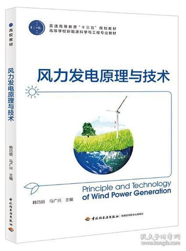 """风力发电原理与技术(普通高等教育""""十三五""""规划教材,高等学校新能源科学与工程专业教材)"""