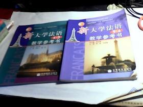 新大学法语1.2.3.4教学参考书【2本合售】